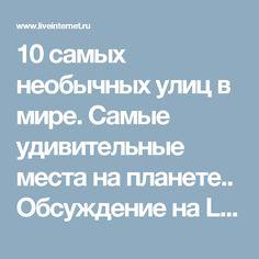 10 самых необычных улиц в мире. Самые удивительные места на планете.. Обсуждение на LiveInternet - Российский Сервис Онлайн-Дневников