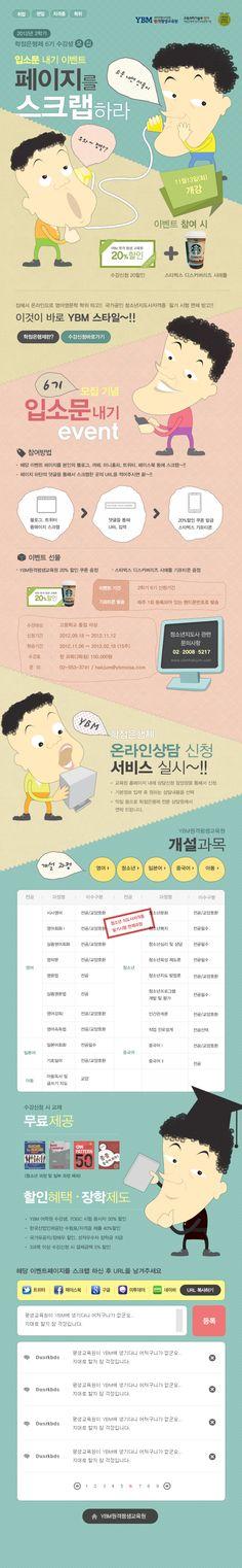 학점은행 입소문이벤트_최운규