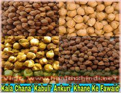 Kala Chana Khane Ke Fayde Or TarikaBenefits Of Chickpea Kala chana kyun khana chahiye or kaise use kare achhi sehat ke liye