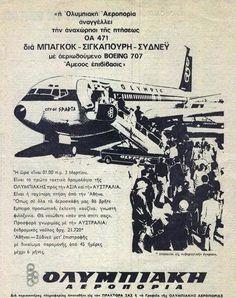 Olympic Airways ΜΠΑΓΚΟΚ-ΣΙΓΚΑΠΟΥΡΗ-ΣΥΔΝΕΥ, 1972