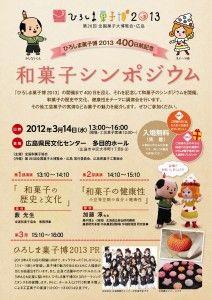 Wagashi Symposium, Hiroshima  広島市で和菓子のシンポジウム
