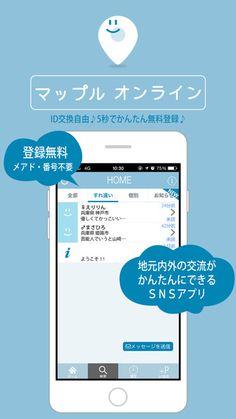 ID交換チャット掲示板 - 出会いアプリはマップルオンライン