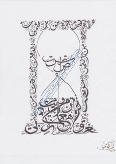 *Print*  In todays listing we feature a piece of Arabic Calligraphy titled Hourglass. This listing revolves around the concept of time. As