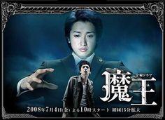 Maou (drama)