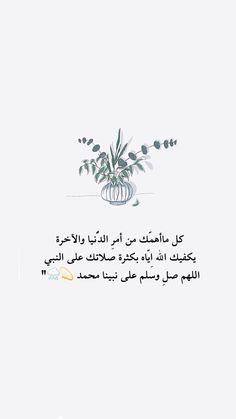 Funny Arabic Quotes, Muslim Quotes, Religious Quotes, Spiritual Quotes, Positive Quotes, Beautiful Islamic Quotes, Islamic Inspirational Quotes, Islamic Images, Islamic Pictures