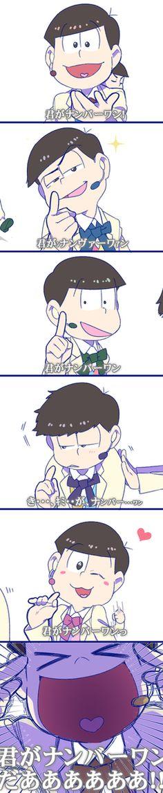 【おそ松さん】キミア〇ラクションパロ「君がナンバーワン!」