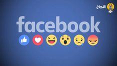 فيسبوك عملاق شبكات التواصل الاجتماعي Facebook Ad Agency, Facebook Users, Facebook Marketing, Marketing Digital, Social Media Marketing, Internet Marketing, Online Marketing, Photos On Facebook, How To Use Facebook