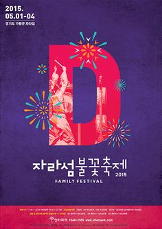 Jarasum Firework Festival 2015 Fireworks Music, Fireworks Design, Fireworks Festival, Print Design, Web Design, Graphic Design, Chinese Christmas, Event Branding, Festivals 2015
