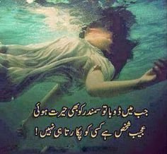 Poetry&Status: New Urdu Quotes Urdu Quotes With Images, Inspirational Quotes In Urdu, Love Quotes In Urdu, Urdu Love Words, Poetry Quotes In Urdu, Urdu Poetry Romantic, Love Poetry Urdu, Qoutes, Life Quotes