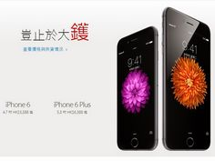 生活技.net: 蘋果最大危機!NAND 作怪, iPhone 6 Plus 不斷重新開機