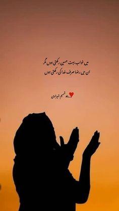 Urdu Poetry Romantic, Love Poetry Urdu, Poetry Quotes, Mixed Feelings Quotes, Poetry Feelings, Quran Quotes Inspirational, Motivational Words, Eid Mubarak Quotes, Urdu Funny Quotes