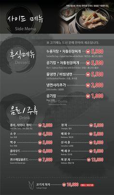 [강남간판] 메뉴판제작 음식점간판 식당간판 식당 : 백억하누 - 간판제작 전문브랜드-파란고릴라 업종별 간판 제작 Korean Bbq Menu, Cafe Posters, Menu Flyer, Buckwheat Noodles, Brisket, Stew, Layout, Desserts, Design