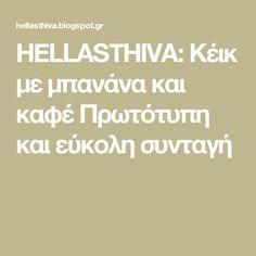 HELLASTHIVA: Κέικ με μπανάνα και καφέ Πρωτότυπη και εύκολη συνταγή Recipies, Cooking Recipes, Blog, Greek, Cakes, Recipes, Cake Makers, Chef Recipes, Kuchen