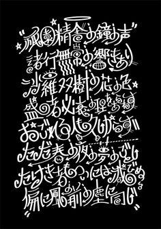 祇園精舎の鐘の声、諸行無常の響きあり。沙羅双樹の花の色、盛者必衰の理をあらはす。おごれる人も久しからず。ただ春の夜の夢のごとし。たけき者も遂にはほろびぬ、ひとへに風の前の塵に同じ。 Chinese Typography, Graphic Design Typography, Graffiti Lettering, Typography Letters, Experimental Type, Typographie Logo, Design Theory, Typo Logo, Japanese Graphic Design