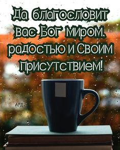 Христиане † Christian Cards, Christian Pictures, Verse, Christianity, Good Morning, Favorite Quotes, Humor, Bom Dia, Buen Dia