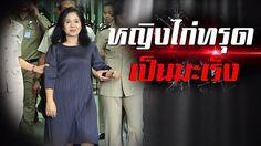 ทบโตะขาว : หญงไกทรด มะเรงกำเรบ  เหมอลอยหลงตดคก ญาตขอยายไปอย รพ. 12/07/59 l Popular Right Now  Thailand http://ift.tt/2a9DSy4 http://ift.tt/29EJlOp