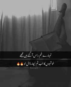 Shyari Quotes, Snap Quotes, Quotes From Novels, Truth Quotes, Diary Quotes, Qoutes, Love Quotes Poetry, Best Urdu Poetry Images, Love Poetry Urdu
