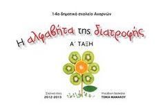 Αλφαβήτα της υγιεινής διατροφής Classroom Crafts, Teaching Ideas, Health, Health Care, Girl Scout Crafts, Healthy, Salud