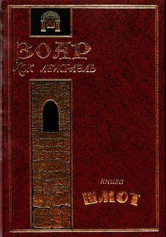 ЛеИсраэль - избранное из книги ЗОАР - 2 - Шмот