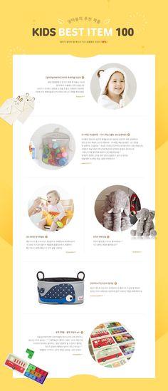 #텐바이텐#이벤트#엄마들의 추천 제품 - KIDS BEST ITEM 100 Kids Web, Pop Up Banner, Event Page, Promotion, Baby Kids, Web Design, Design Inspiration, Layout, Popup