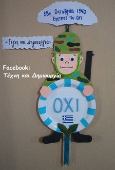 ~ 28η Οκτωβρίου 1940 ~ Autumn Crafts, Holiday Crafts, Art For Kids, Crafts For Kids, 28th October, Preschool Education, National Holidays, Pre School, Early Childhood