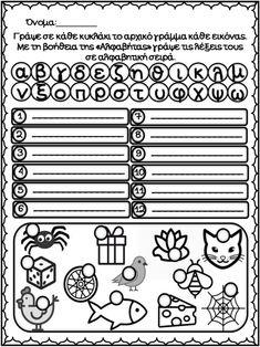 Η αλφαβήτα και η σειρά της. Φύλλα εργασίας και εποπτικό υλικό για τ... Activity Sheets, Greek, Letters, Colours, Activities, Words, 1st Grades, Greek Language, Lettering
