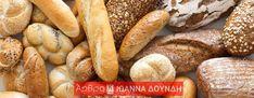 Ποια τσουρέκια; Ψωμί, το νέο τρεντ, και πως να το φτιάξετε σωστά. Bread, Food, Breads, Hoods, Meals, Bakeries