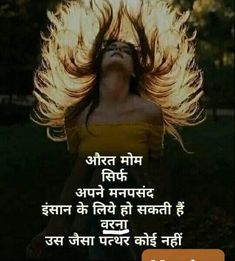 Osho Quotes On Life, Knowledge Quotes, Crazy Quotes, Reality Quotes, Woman Quotes, Song Qoutes, Marathi Quotes, Urdu Quotes, Quotations