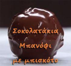 Μια εύκολη και γρήγορη συνταγή για σοκολατάκια που φτιάχνονται στο πι και φι και τρώγονται απολαυστικά σας προτείνει η συνταγή Σοκολατάκια μπανόφι με μπισκότο. Εσείς θα αντισταθείτε;… Greek Sweets, Greek Desserts, Kinds Of Desserts, Easy Desserts, Sweet Recipes, Cake Recipes, Dessert Recipes, Non Chocolate Desserts, Chocolate Ganache