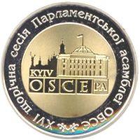 XVI сесія Парламентської асамблеї Організації з безпеки і співробітництва в Європі