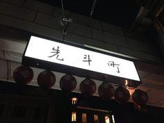 先斗町(夜)