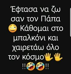 Greek Quotes, Funny Images, Laugh Out Loud, Laughter, Funny Quotes, Jokes, Wisdom, Mood, Humor