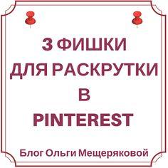 Pinterest и ключевые слова, аккаунт для разных ниш и подписчики на платформе — вот те три фишки, про которые нужно знать для успешного продвижения в Пинтерест #pinterestmarketing #pinteresttips #pinterestнарусском #pinterestдлябизнеса