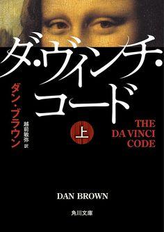 「 ダ・ヴィンチ・コード (上)(中)(下)」ダン・ブラウン 著   >ほんとパズル。 Dan Brown, Coding, Books, Movies, Movie Posters, Livros, 2016 Movies, Libros, Film Poster
