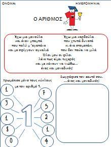 fe-arithmoi-1-4-katerina1