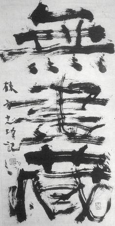 Shikō Munakata 棟方志功 (1903-1975). Zen Painting, Chinese Painting, Chinese Art, Visual Aids, Japanese Calligraphy, Calligraphy Letters, Ink Art, Japanese Art, Art Forms