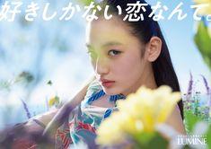好きしかない恋なんて。 Japan Graphic Design, Japan Design, Ad Design, Layout Design, Branding Design, Beauty Ad, Beauty Photos, Face Study, Japanese Photography