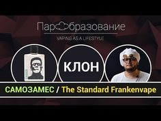 Самозамес / The Standard Frankenvape (TPA)