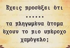 Pain Quotes, Old Quotes, Greek Quotes, Lyric Quotes, Wisdom Quotes, Motivational Quotes, Life Quotes, Favorite Quotes, Best Quotes