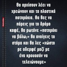 Funny Status Quotes, Funny Greek Quotes, Funny Statuses, Funny Picture Quotes, Wise Quotes, Funny Photos, Funny Facts, Funny Jokes, Very Funny Images