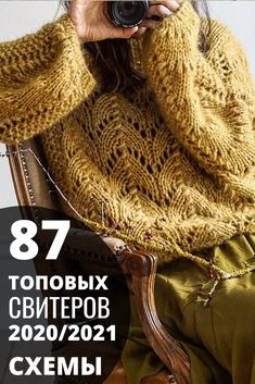 Lace Knitting Patterns, Knitting Charts, Hand Knitting, Sewing Lessons, Hand Knitted Sweaters, Couture Details, How To Purl Knit, Sweater And Shorts, Knit Fashion