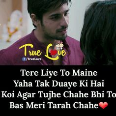 Heart Touching Love Quotes, Love Quotes Poetry, Heart Touching Shayari, True Love Quotes, Romantic Quotes In Hindi, Muslim Love Quotes, Hindi Quotes, Quotations, Hurt Quotes