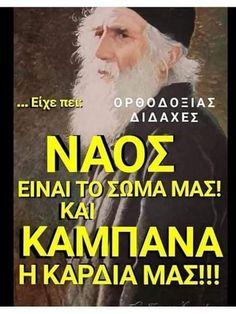 Orthodox Christianity, Faith, Icons, Quotes, Quotations, Symbols, Loyalty, Ikon, Quote