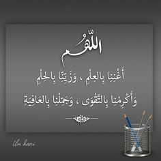 Romantic Poetry, Coran, Islamic Quotes, Calligraphy, Penmanship, Lettering, Hand Lettering, Romantic Poems, Letter Writing