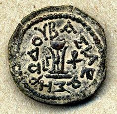 Coin of King Herod - Back