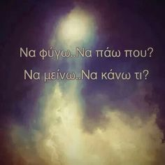 To stay . Favorite Quotes, Best Quotes, Love Quotes, Funny Quotes, Special Words, Live Laugh Love, Meaning Of Life, Greek Quotes, Great Words