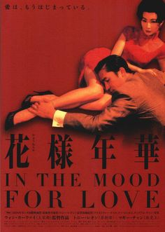 Japanese poster for Wong Kar Wai's In the Mood For Love, one of my favorites of all time.