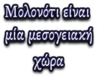 Μολονότι είναι μία μεσογειακή χώρα δεν υιοθέτησε π...