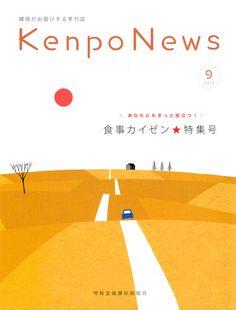 https://flic.kr/p/n3PT3F | Kenpo News September 2013 | Cover illustration for a magazine.