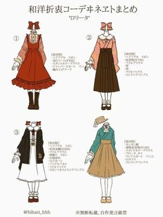 """""""Reiwa Roman"""" is too nice . Good old """"Japanese and Western eclectic coordinates"""" - """"Reiwa Roman"""" is too nice …! Good old Japanese-Western style coordinates - Manga Clothes, Drawing Clothes, Fashion Design Drawings, Fashion Sketches, Japanese Outfits, Japanese Fashion, Anime Outfits, Fashion Outfits, Mode Kpop"""